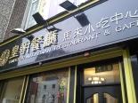 Emperor Malaysian Restaurant & Cafe